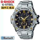 G-SHOCK ソーラー スマートフォンリンク G-STEEL GST-B100D-1A9JF CASIO Gショック タフソーラー Bluetooth モバイルリンク機能 アナロ…