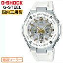 G-SHOCK 電波 ソーラー G-STEEL ミドルサイズ GST-W300-7AJF CASIO Gショック タフソーラー 電波時計 アナログ&デジタル ウレタンバン…