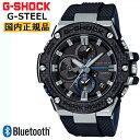 カシオ G-SHOCK G-STEEL Bluetooth搭載 スマートフォンリンク カーボンファイバーベゼル GST-B100XA-1AJF CASIO Gショック Gスチール …