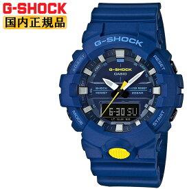 カシオ G-SHOCK GA-800SC-2AJF ブルー&イエロー CASIO Gショック 青 黄色 メンズ 腕時計 【あす楽】