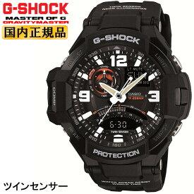 78418a16d9 G-SHOCK 腕時計 スカイコックピット カシオ Gショック GA-1000-1AJF CASIO SKY