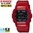正規品 G-SHOCK 電波 ソーラー カシオ Gショック 電波時計 CASIO G-LIDE Gライド GWX-5600C-4JF マルチバンド6 ムーンデータ&タイドグ…