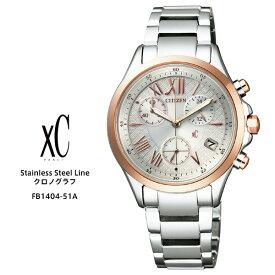 シチズン クロスシー FB1404-51A CITIZEN XC クロノグラフ エコドライブ ソーラー レディース 腕時計 【お取り寄せ】【正規品/日本製/送料無料】【レビューで3年保証】