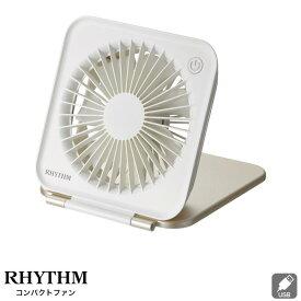 コンパクトファン 9ZF022RH18 USBファン 折りたたみ 卓上扇風機 スマート 風量切替 3段階 ゴールド LEDライト 7枚羽根 リズム RHYTHM 【お取り寄せ】【02P03Dec16】 【RCP】