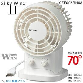 【USBファン 扇風機 省エネ】シルキー ウィンド 2 Silky Wind 2 9ZF005RH03 USBファン 首振り 卓上扇風機 ホワイト 【お取り寄せ】 【02P03Dec16】 【RCP】
