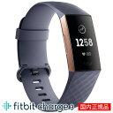 ウェアラブル活動量計 フィットビット Fitbit Charge3 FB410RGGY-CJK スマートウォッチ リストバンド 腕時計 男女兼用…