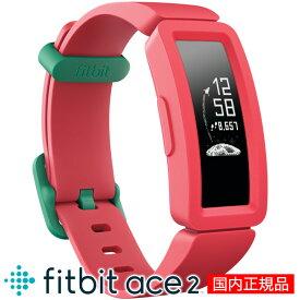子供向けスマートウォッチ フィットビット Fitbit Ace2 FB414BKPK-FRCJK 見守り活動量計 腕時計 男女兼用 ウエアラブル 歩数計 睡眠を記録 電話 防水 水泳・プールも可能 【国内正規品】【送料無料】
