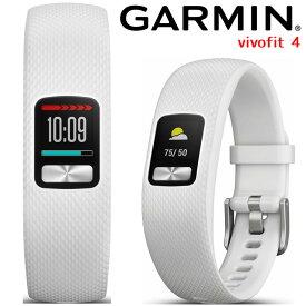 ガーミン GARMIN vivofit 4 White レギュラーサイズ (010-01847-21) アクティビティトラッカー 活動量計 ウェアラブル端末 フィットネス ランニング ヨガ 筋トレ 睡眠計 天気情報 腕時計 【あす楽】【国内正規品】