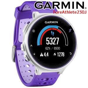 GPSランニングウォッチ ガーミン GARMIN ForeAthlete 230J Purple Strike (010-03717-88) スマートウォッチ 男女兼用 マラソン ウォーキング トレッドミル 腕時計 【あす楽】【国内正規品】【送料無料】