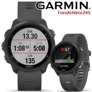 GPSランニングウォッチ ガーミン GARMIN ForeAthlete 245 Black Slate (010-02120-42) スマートウォッチ 男女兼用 マラソン ウォーキング 心拍計 睡眠計 腕時計 【あす楽】【国内正規品】【送料無料】