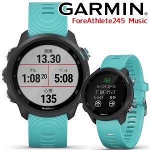 GPSランニングウォッチ ガーミン GARMIN ForeAthlete 245 Music Black/Aqua (010-02120-72) スマートウォッチ 男女兼用 マラソン ウォーキング 心拍計 睡眠計 音楽再生 腕時計 【あす楽】【国内正規品】【送