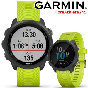 GPSランニングウォッチ ガーミン GARMIN ForeAthlete 245 Amp Yellow (010-02120-48) スマートウォッチ 男女兼用 マラソン ウォーキング 心拍計 睡眠計 腕時計 【あす楽】【国内正規品】【送料無料】