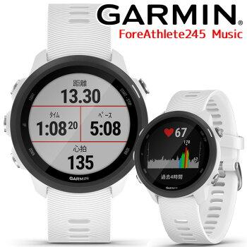 GPSランニングウォッチGARMINガーミンForeAthlete245Music