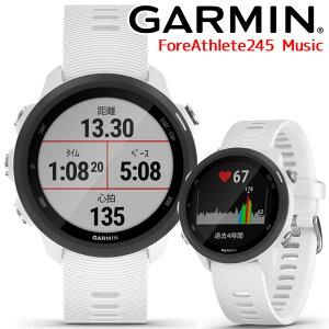 GPSランニングウォッチ ガーミン GARMIN ForeAthlete 245 Music White/Black (010-02120-71) スマートウォッチ 男女兼用 マラソン ウォーキング 水泳 サイクリング 心拍計 睡眠計 音楽再生 腕時計 【あす楽】