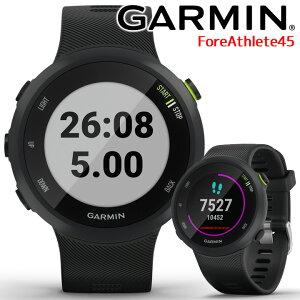 GPSランニングウォッチ ガーミン GARMIN ForeAthlete 45 Black (010-02156-45) スマートウォッチ 男女兼用 マラソン ウォーキング トレッドミルラン 心拍計 加速度計 睡眠計 腕時計【あす楽】【国内正規