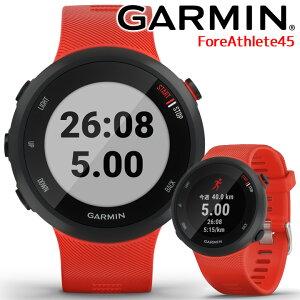 GPSランニングウォッチ ガーミン GARMIN ForeAthlete 45 Lave Red (010-02156-46) スマートウォッチ 男女兼用 マラソン ウォーキング トレッドミルラン 心拍計 加速度計 睡眠計 腕時計【あす楽】【国内正