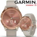 【28日入荷■ご予約】 スマートウォッチ ガーミン GARMIN vivomove 3S Light Sand/Rose Gold (010-02238-72) フィットネス ランニング …