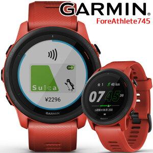 【初回特典マスク付き】 GPSランニングウォッチ ガーミン GARMIN ForeAthlete 745 Magma Red (010-02445-42) スマートウォッチ トライアスロン バイク 登山 ピラティス Suica対応 音楽再生 心拍計 気圧高度計