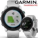 【10月1日発売■初回特典マスク付き】 GPSランニングウォッチ ガーミン GARMIN ForeAthlete 745 Whitestone (010-02445-43) スマートウ…
