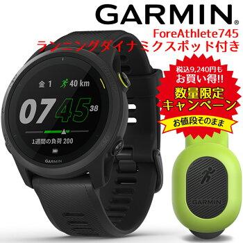 GPSランニングウォッチGARMINガーミンForeAthlete745