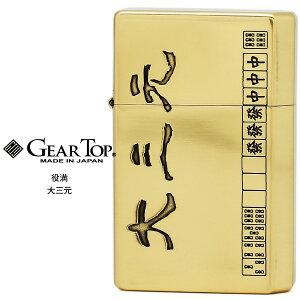 GEAR TOP ギア トップ 役満 大三元 ゴールドいぶし GT-ARM 日本製 MADE IN JAPAN オイル ライター 【お取り寄せ】【02P03Dec16】【RCP】