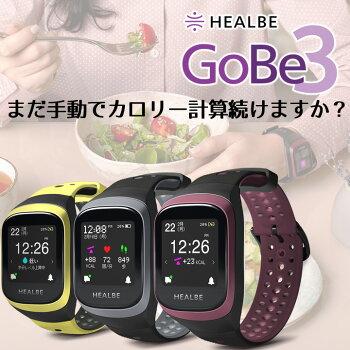HEALBEスマートウォッチGoBe3ゴービー3