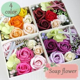 ソープフラワー BOX入り ピンキーボックス フラワーソープ シャボンフラワー 石鹸でできたお花 フラワーギフト スクエア ギフト プレゼント カラー4色