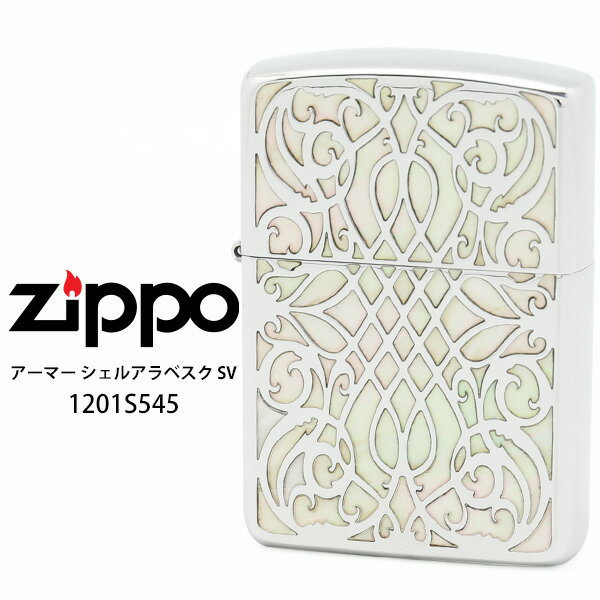 Zippo ジッポー ZIPPO アーマー シェル アラベスク SV ホワイト 両面加工 オイル ライター 1201S545 【在庫あり】【RCP】