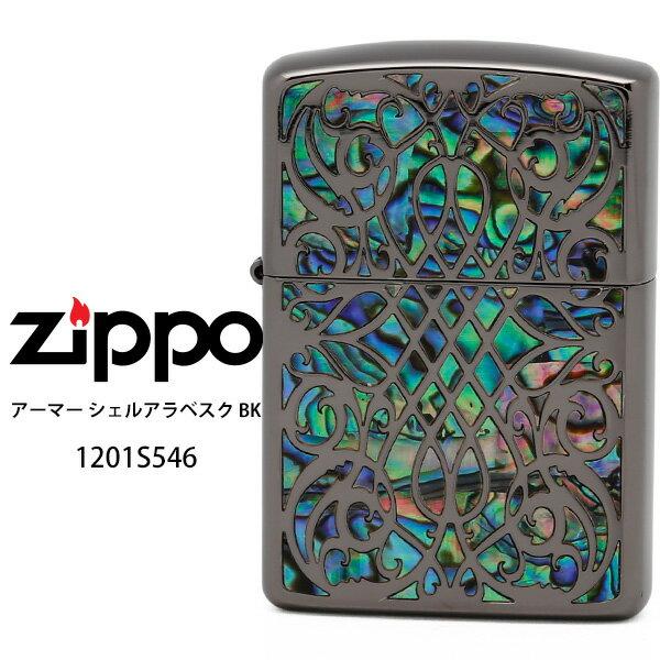 Zippo ジッポー ZIPPO アーマー シェル アラベスク BK ブラック 両面加工 オイル ライター 1201S546 【お取り寄せ】【RCP】
