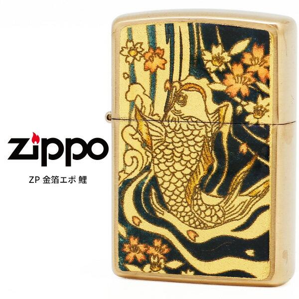 Zippo 電鋳板 ジッポー ZIPPO ZP 金箔エポ 鯉 ゴールド 金箔 電鋳貼り 和 金タンク ライター 【お取り寄せ】【02P26Mar16】【RCP】