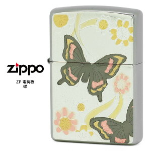 Zippo 電鋳板 ジッポー ZIPPO ZP 蝶 電鋳貼り 和柄 電鋳板シリーズ ライター 【お取り寄せ】【02P26Mar16】【RCP】
