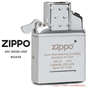 Zippo ジッポー ZIPPO 交換用インサイドユニット #65838 ダブルビーム USB充電式 ライター ダブルタップ点火式 【お取り寄せ】【RCP】