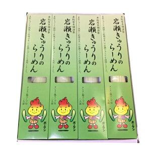 きゅうりらーめん  4箱セット(2食入り小箱×4箱(8食分)スープ付き 岩瀬きゅうり 須賀川 乾麺