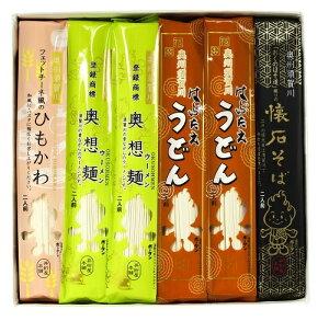 【No.71】味の麺 15束入り 乾麺 詰め合わせ
