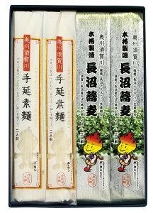 【和装箱】No.121乾麺詰め合わせ