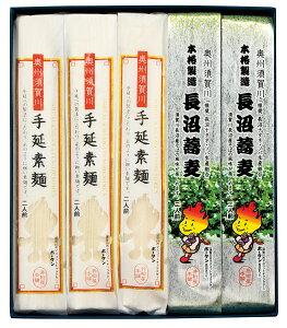 【和装箱】No.123乾麺詰め合わせ