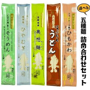 選べる乾麺 5種詰め合わせ ケース箱30束入り(60食分)そうめん ひやむぎ うどん ひもかわ 奥想麺