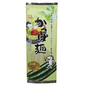 かっぱ麺 きゅうりの乾麺 須賀川特産のきゅうりを使った乾麺1ケース10袋入り(20食分)