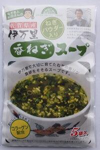 【ねぎ名人前田さんが作った】伊万里香ねぎスープ(ねぎパウダー入り)5食袋入