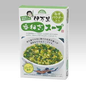 【ねぎ名人前田さんが作った】伊万里香ねぎスープ箱 5食袋入