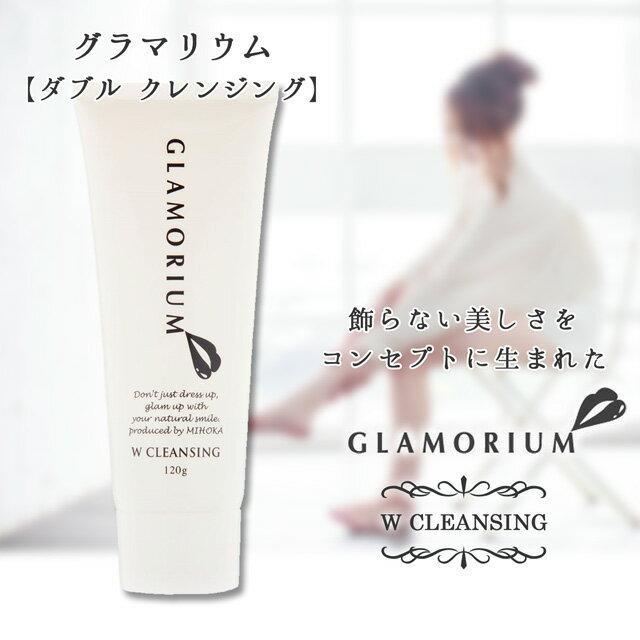 GLAMORIUM W CLEANSING GEL 120g【グラマリウム ダブルクレンジングゲル】【ゲル洗顔料】【W洗顔不要】【つっぱらない】【女性用化粧品】【男性用化粧品】【シェービングジェル】
