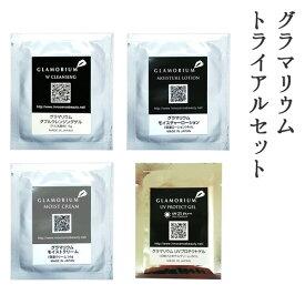 GLAMORIUM グラマリウム ファーストトライアルセット 4種4点 お試し サンプル 保湿 クレンジング 洗顔 ローション クリーム UV 下地 日焼け止め 女性用 男性用 普通郵便送料無料
