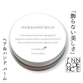 GLAMORIUM HAIR & HAND BALM グラマリウム ヘア&ハンド バーム ヘアケア ハンドケア ハーブ 女性用化粧品 男性用化粧品