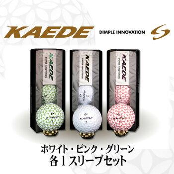 カエデ(KAEDE)ゴルフボール特別3色セット【税込】【送料無料】