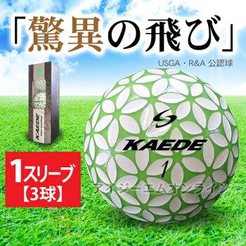 カエデ(KAEDE)ゴルフボール(GOLF)
