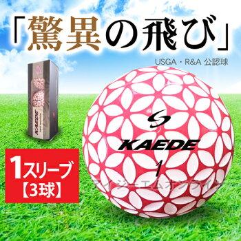 カエデ(KAEDE)ゴルフボール1スリーブピンク【送料・税込】【送料無料】【お試し】定形外普通郵便発送