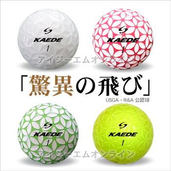 カエデ(KAEDE)ゴルフボール1ダース(12球)ホワイトSASOサソーゴルフプレゼントボール飛距離ギフト誕生日景品コンペゴルフ用品父の日