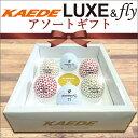 カエデ ゴルフボールKAEDE LUXE & fly アソートギフト カエデ ラックス&フライ 3色アソート(6球入)ギフトパッケージ …