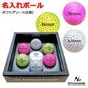 オウンネーム付 MYHANABI H2 マイハナビ 名入れ ゴルフボール 3色 6球 アソートギフト ホワイト ピンク イエロー 上司 プレゼント 飛距離アップ 高級 レディースにも人気のカラーボール