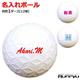 【オウンネーム付】Runryu(ランリュウ)ゴルフボール同色1ダース(12個)【ホワイト】【送料無料(離島・沖縄除く)】【名入れ】【楽ギフ_包装】【楽ギフ_名入れ】